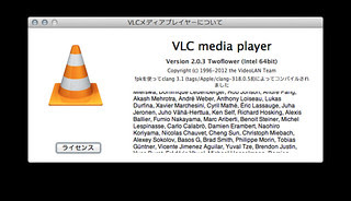 VLC media player 2.0.3 へのアップデート