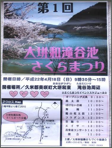 01 Sakura Matsuri Poster