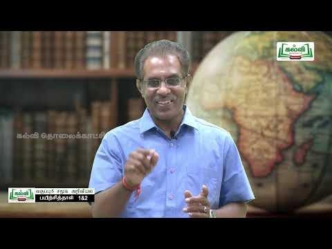 6th Social Science வரலாறு என்றால் என்ன  Kalvi TV