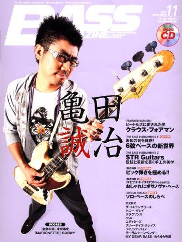 BASS MAGAZINE (ベース・マガジン) 2007年 11月号 [雑誌](CD付き)