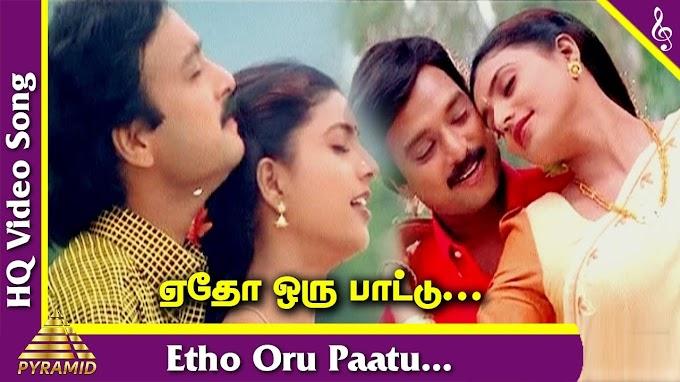 Etho Oru Paatu Video Song (Male) | Unnidathil Ennai Koduthen