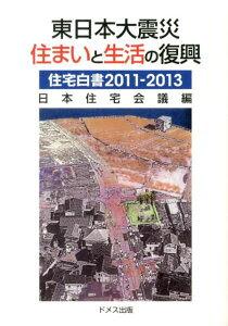 住宅白書(2011-2013)