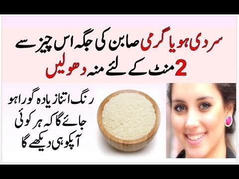 Wash Your Face With This And See Magic | Face Beauty Tips In Urdu | Rang...