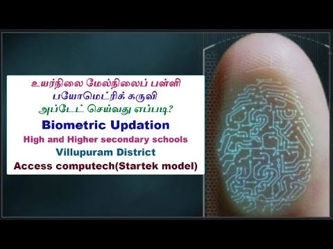 High school and higher secondary biometric app updation tutorial