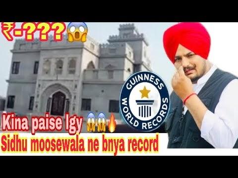 Sidhu moose wala house (home) Information Sidhu Moosewala New House budget | Make World Record | Sidhu moosewala kothi |Sidhu moosewala Haveli laction #sidhumoosewala