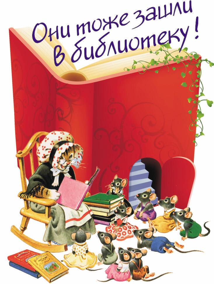 Картинки по запросу детская библиотека