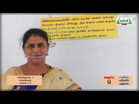 9th Maths கணமொழி அலகு 1 Kalvi TV