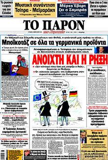 Εφημερίδα Το Παρόν -