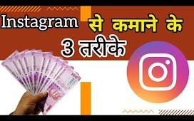 Instagram से कमाने के 3 तरीके | How Earning Money from Instagram Page Using Mobile Phone ! 2021