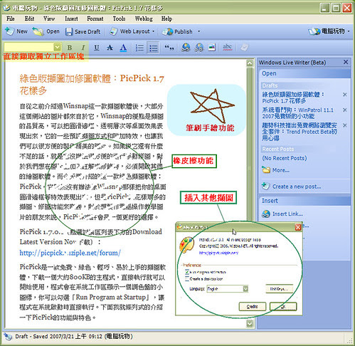 picpick擷圖後可以方便的加入各種註記
