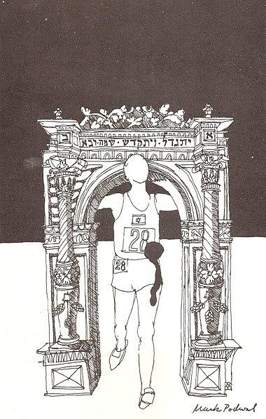 File:Mark Podwal Munich Massacre Remembrance Drawing.jpg