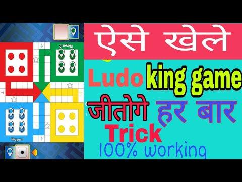 How to win Ludo king Game Ludo king game kaise jite