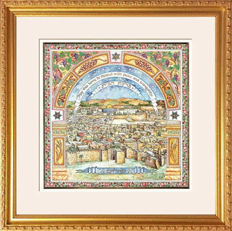 Home Blessing Jerusalem   Caspi Cards & Art