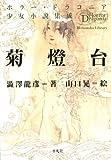 菊燈台 ホラー・ドラコニア少女小説集成 (平凡社ライブラリー)