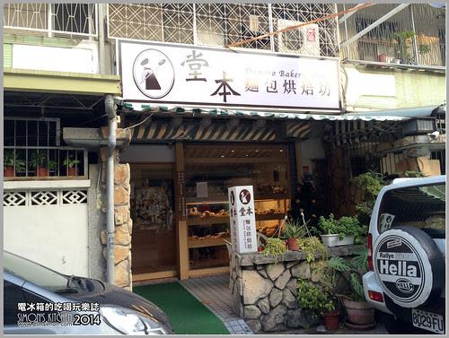 堂本麵包02.jpg