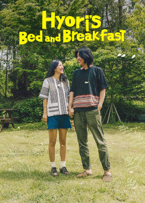 Hyori's Bed & Breakfast - Season 1