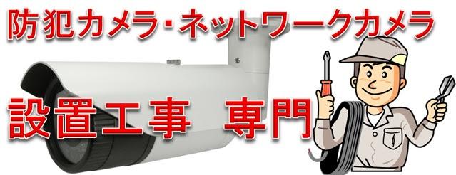 横須賀市 防犯カメラ設置工事 無料見積もりサイト 防犯カメラの杜