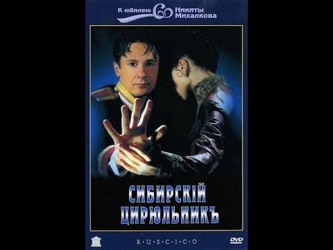 Сибирский цирюльник 1998 - полный фильм