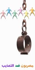 مصريون ضد التعذيب