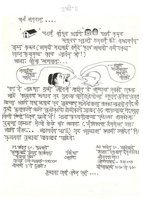 Image Of Lagnapatrika In Marathi   Holidays OO