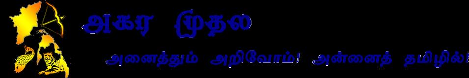 AkaramuthalaHeader