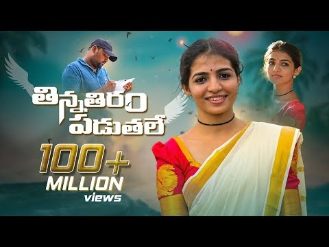 Thinna Thiram Paduthale | Latest Folk Song | Lakshmi | Naaga Durga | Thi...