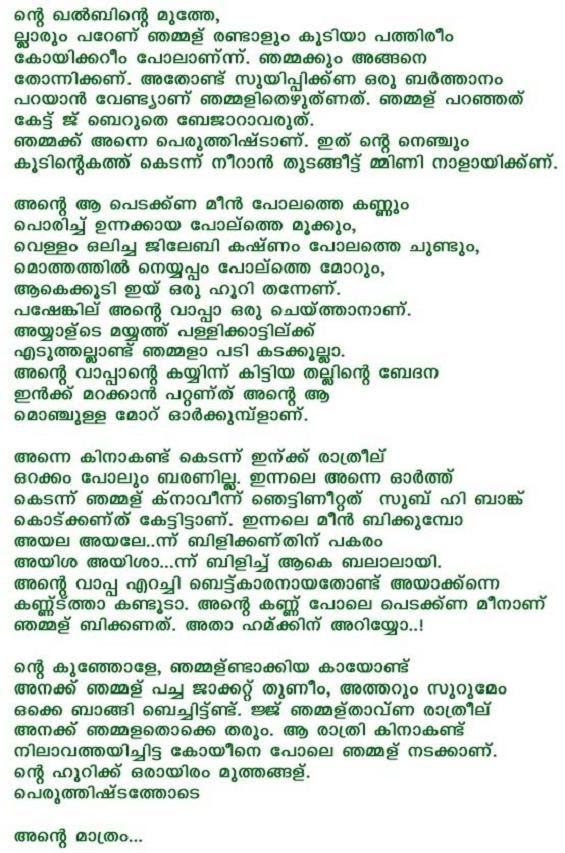 Oru Kozhikkodan Love Letter 365greetingscom