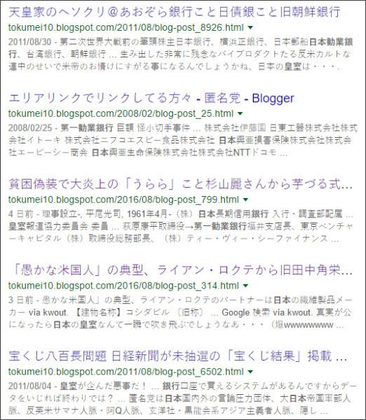 https://www.google.co.jp/#q=site:%2F%2Ftokumei10.blogspot.com+%E6%97%A5%E6%9C%AC%E5%8B%A7%E6%A5%AD%E9%8A%80%E8%A1%8C%E3%80%80%E7%9A%87%E5%AE%A4