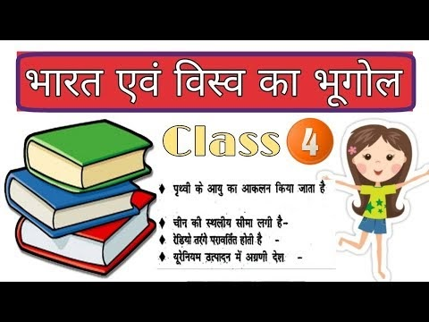 भारत एवं विश्व भूगोल महत्वपूर्ण प्रश्‍न Indian and World Geography important Questions Class 4