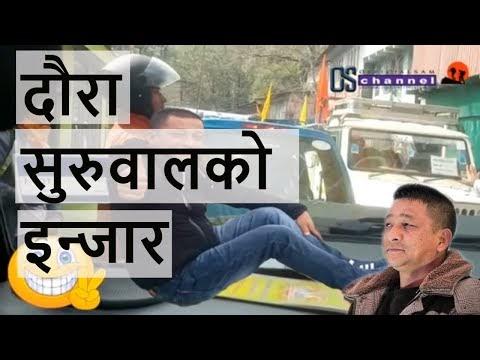 sikkim humjayega  comedy|latest guf| दौरा सुरुवाल को इन्जार