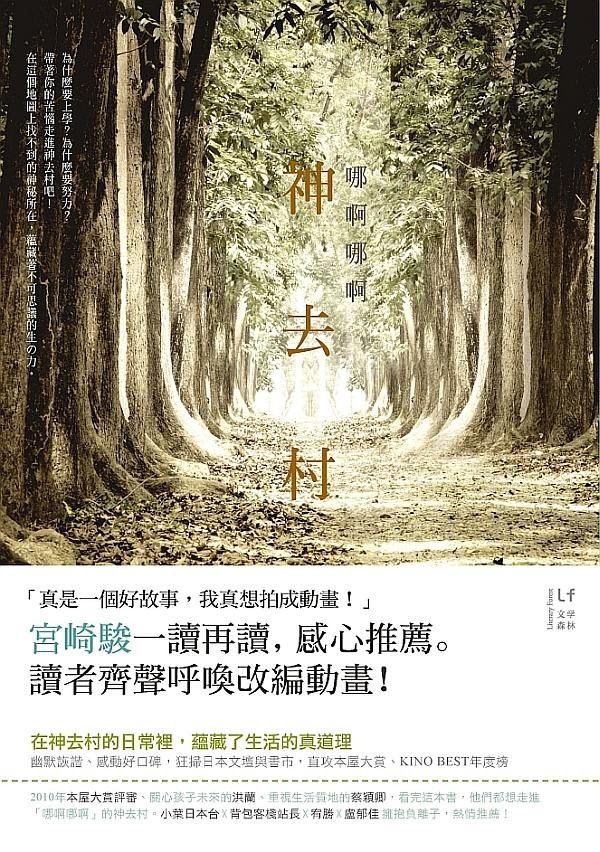 More about 哪啊哪啊神去村