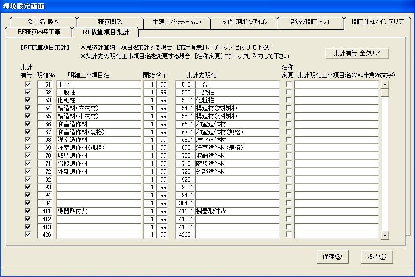 RF積算項目集計