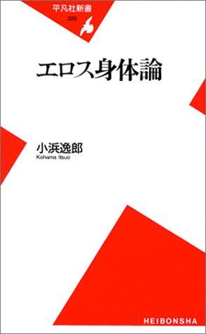 エロス身体論 (平凡社新書)