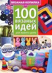 Вязаная копилка, 3-2014