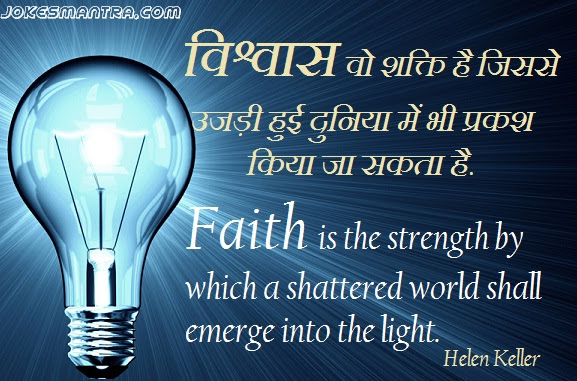 Advice Quotes In Hindi Quotespicturescom