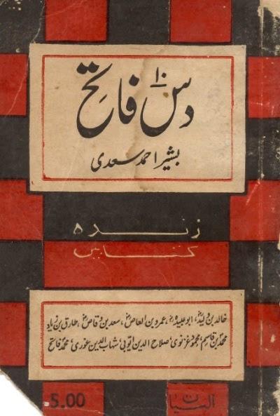 Das Fateh -10 Fateh By Bashir Ahmed Sadi