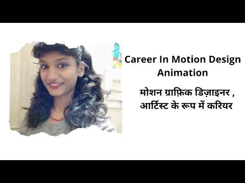 Career In Motion Design Animation | मोशनग्राफ़िक डिज़ाइनर ,आर्टिस्ट के रूप में करियर