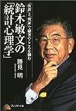 鈴木敏文の「統計心理学」―「仮説」と「検証」で顧客のこころを掴む