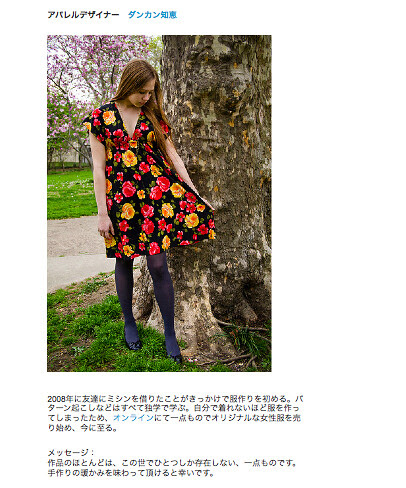 Featured in Tokyo Made Blog