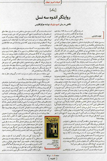 http://aamout.persiangig.com/image/book/andoh-bejik-tajrobeh-2.jpg
