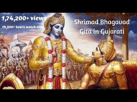get Free AudioBooks: bhagavad gita in gujarati audiobook