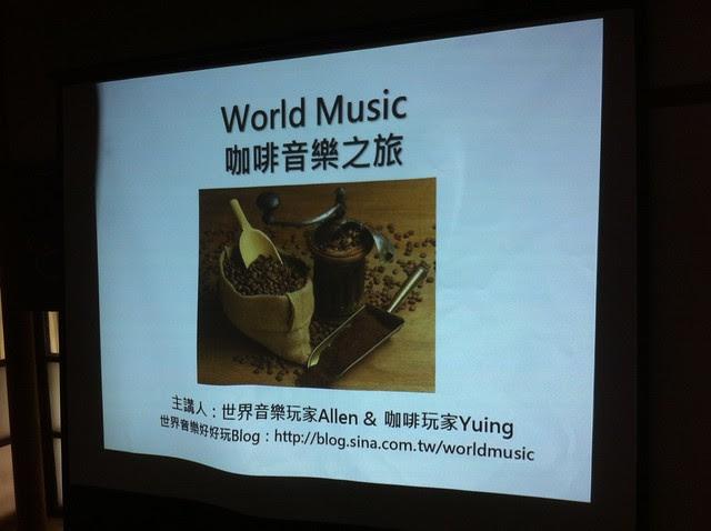 咖啡音樂之旅,世界音樂玩家Allen & 咖啡玩家Yuing