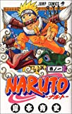 NARUTO (巻ノ1) (ジャンプ・コミックス)