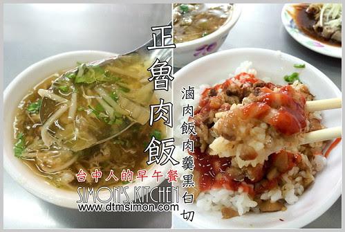 正魯肉飯00