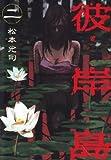 彼岸島 2 (ヤングマガジンコミックス)