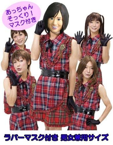 【お買い得価格:マスク付き男女兼用AKB48ものまねコスチューム】前田敦子そっくりマスク付 AKB48衣装コピー チームD大きめサイズ(男女兼用)