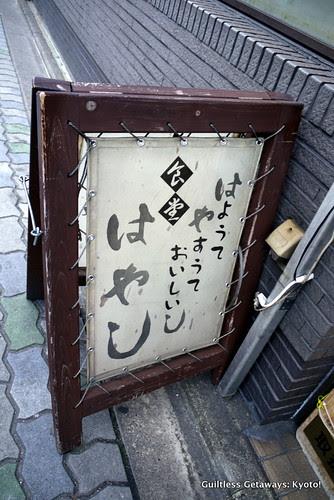 はやし hayashi restaurant kyoto