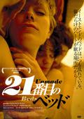 21番目のベッド [DVD]