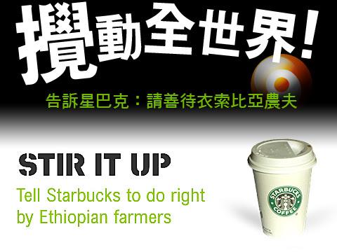 stir_it_up