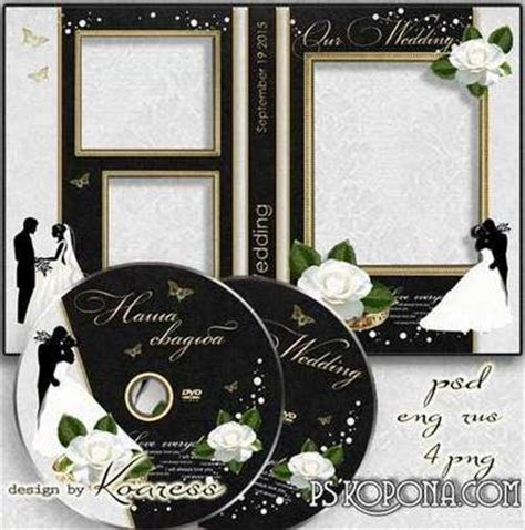 Wedding Dvd Covers Psd Free Download   collegekindl